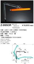 山田照明 Z-ライト(Z-LIGHT)Z-99 SOR オレンジ LEDデスクスタンド