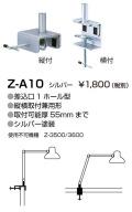 山田照明 Z-ライト(Z-LIGHT)Z-A10 シルバー クランプ(部品)