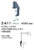 山田照明 Z-ライト(Z-LIGHT)Z-A11 黒 クランプ(部品)