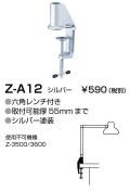 山田照明 Z-ライト(Z-LIGHT)Z-A12 シルバー クランプ(部品)