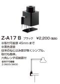 山田照明 Z-ライト(Z-LIGHT)Z-A17 B 黒 クランプ(部品)