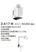 山田照明 Z-ライト(Z-LIGHT)Z-A17 W ホワイト クランプ(部品)
