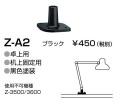 山田照明 Z-ライト(Z-LIGHT)Z-A2 黒 クランプ(部品)