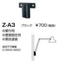 山田照明 Z-ライト(Z-LIGHT)Z-A3 黒 クランプ(部品)