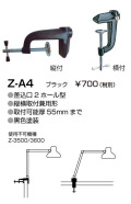 山田照明 Z-ライト(Z-LIGHT)Z-A4 黒 クランプ(部品)