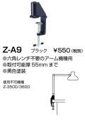 山田照明 Z-ライト(Z-LIGHT)Z-A9 黒 クランプ(部品)