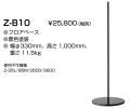 山田照明 Z-ライト(Z-LIGHT)Z-B10 黒 フロアベース(部品)