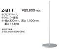 山田照明 Z-ライト(Z-LIGHT)Z-B11 シルバー フロアベース(部品)