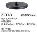 山田照明 Z-ライト(Z-LIGHT)Z-B13 黒 デスクベース(部品)
