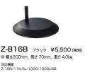 山田照明 Z-ライト(Z-LIGHT)Z-B15 B 黒 デスクベース(部品)