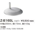 山田照明 Z-ライト(Z-LIGHT)Z-B15 SL シルバー デスクベース(部品)