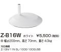 山田照明 Z-ライト(Z-LIGHT)Z-B15 W ホワイト デスクベース(部品)