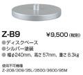 山田照明 Z-ライト(Z-LIGHT)Z-B9 シルバー デスクベース(部品)