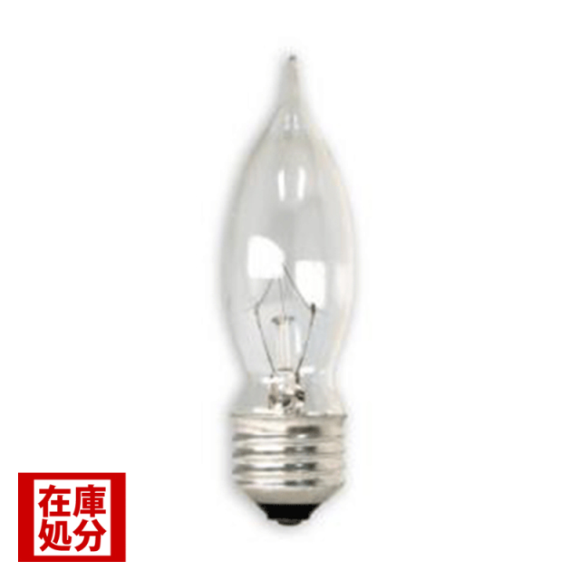 【在庫処分セール】E26口金/白熱球シャンデリア球