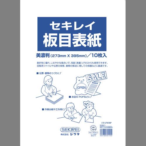 板目表紙70 パック売り 10枚/パック 美濃判(273×395)