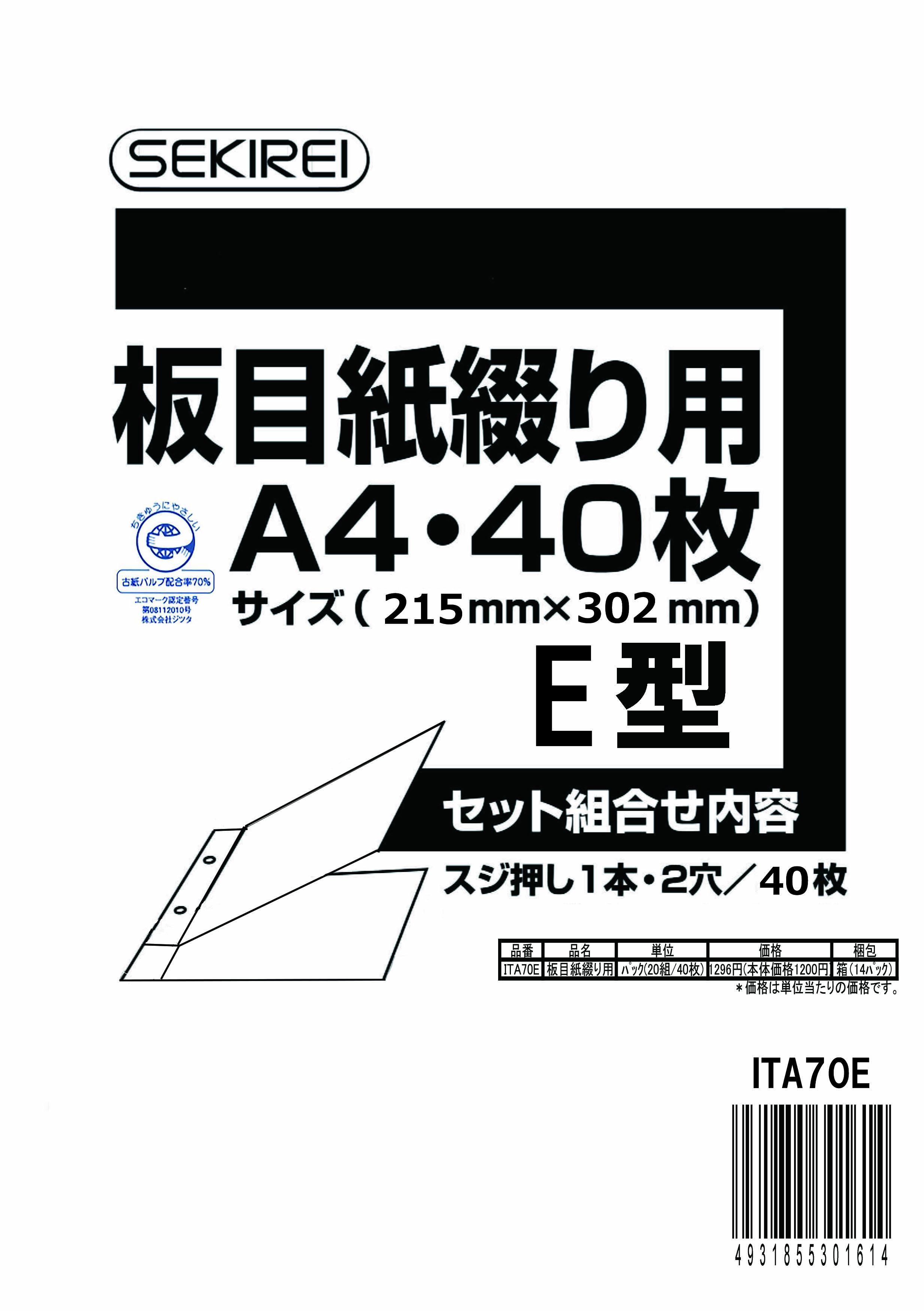 板目表紙70 綴り用横型2穴  A4 40枚(20組) ITA70E