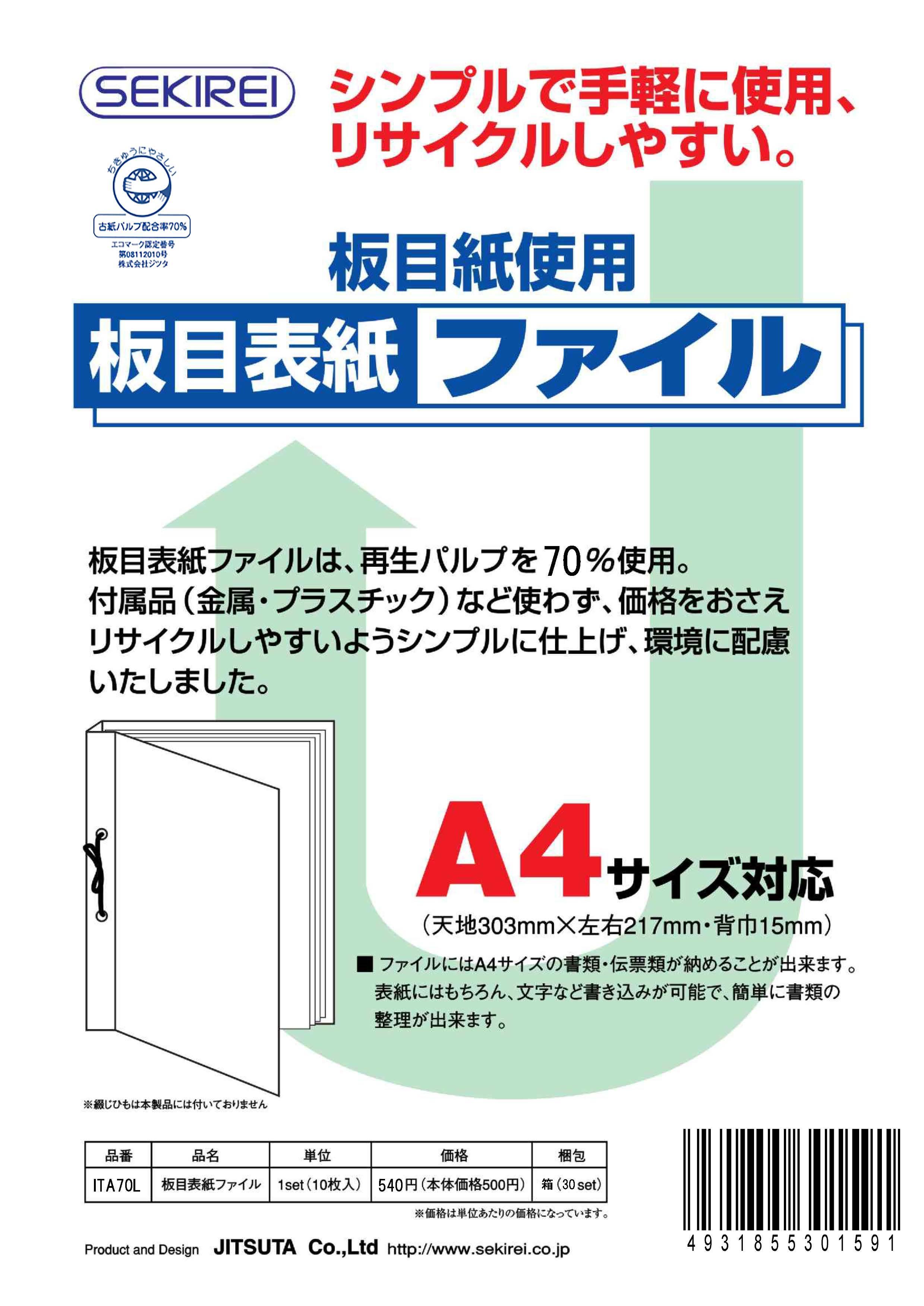板目表紙70ファイル 10枚入 A4サイズ ITA70L