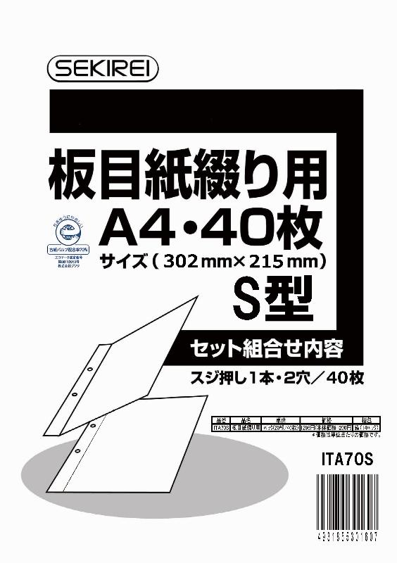 板目表紙70 綴り用縦型2穴  A4 40枚(20組) ITA70S