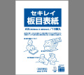 板目表紙70 パック売り 10枚/パック A3(303×424)
