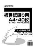 板目表紙70 綴り用 A4 40枚(20組) ITA70T