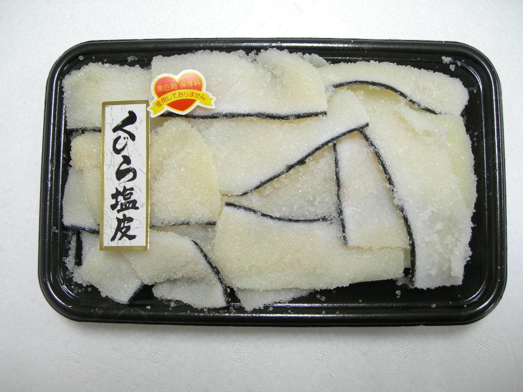 冷蔵鯨塩皮スライス120g 【日本近海ゴンドウクジラ】