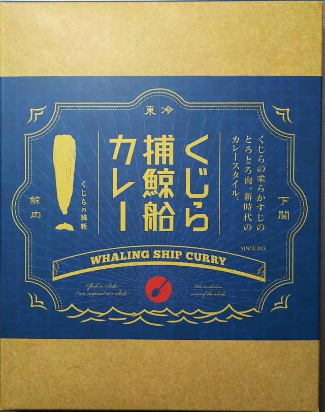 くじら捕鯨船カレーパッケージ