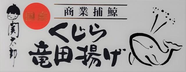 クジラ竜田揚げシール