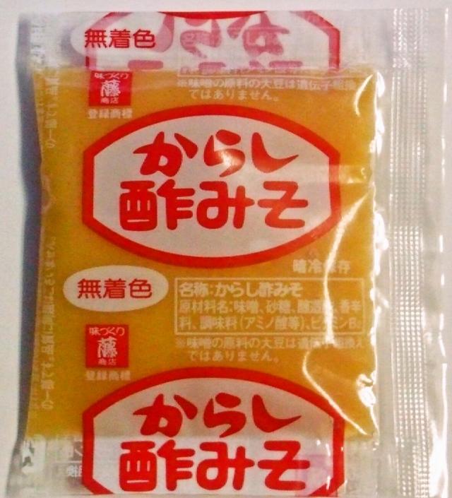 からし酢味噌20g