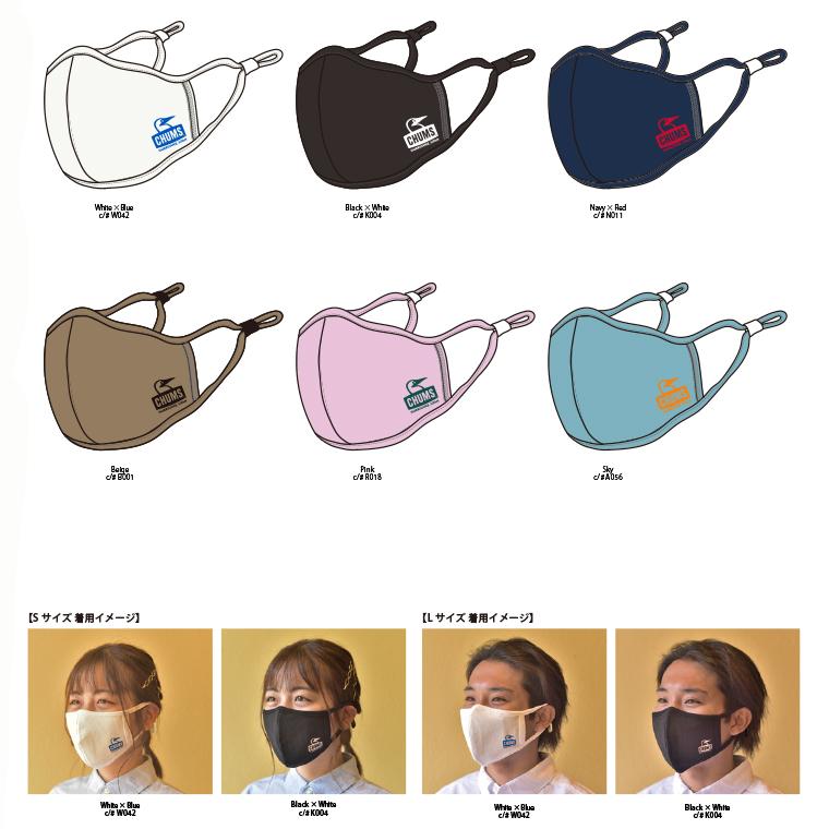 CHUMS チャムス Booby Face Mask CH09-1252 マスク メンズ レディース 2枚セット 7月~8月発売予約商品 ゆうパケット対応商品