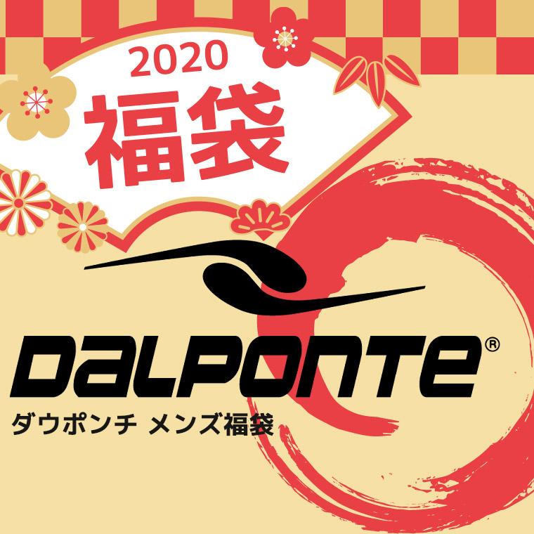 2020年福袋 dalponte(ダウポンチ)メンズ福袋