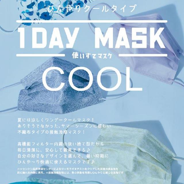 1DAYMASK COOL マスク クール 不織布柄マスク 7枚入り 使い捨てマスク かわいいマスク 接触冷感