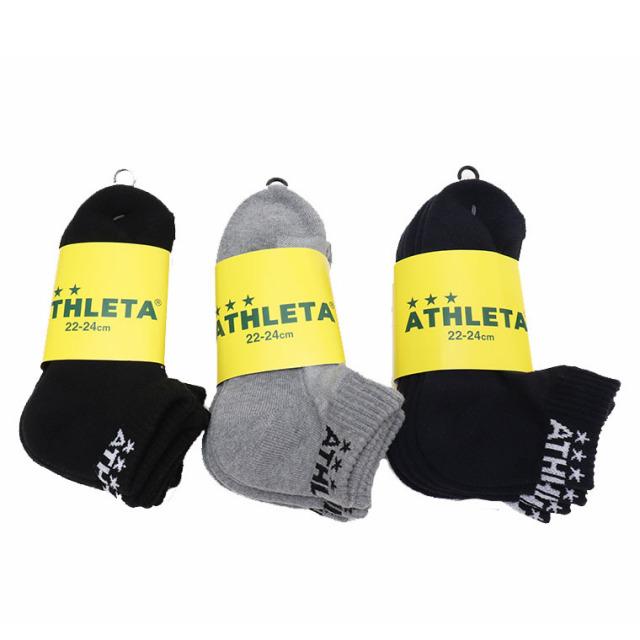ATHLETA(アスレタ) 3Pアンクルソックス 同色3足セット 05240 ゆうパケット対応商品