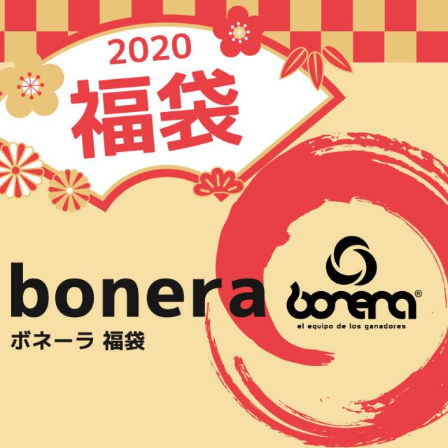 2020年福袋 bonera(ボネーラ)福袋 カラー:BLACK 予約商品