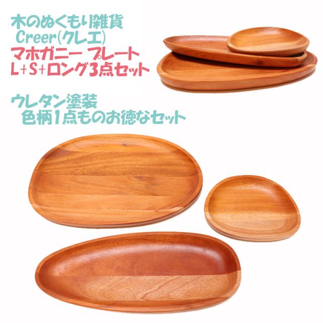 木のぬくもり雑貨 Creer(クレエ) マホガニー プレート ウレタン塗装 色柄1点もの3点セット