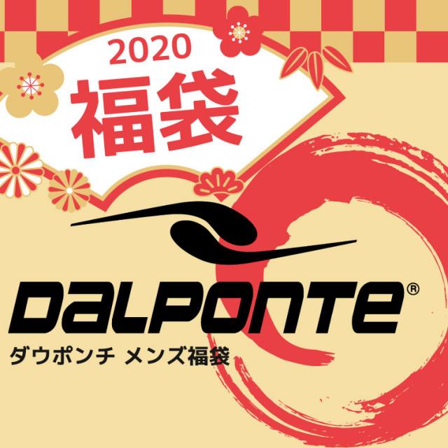 2020年福袋 dalponte(ダウポンチ)メンズ福袋 予約商品