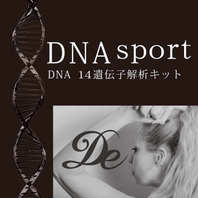 スポーツに特化したDNA解析 14遺伝子解析キット