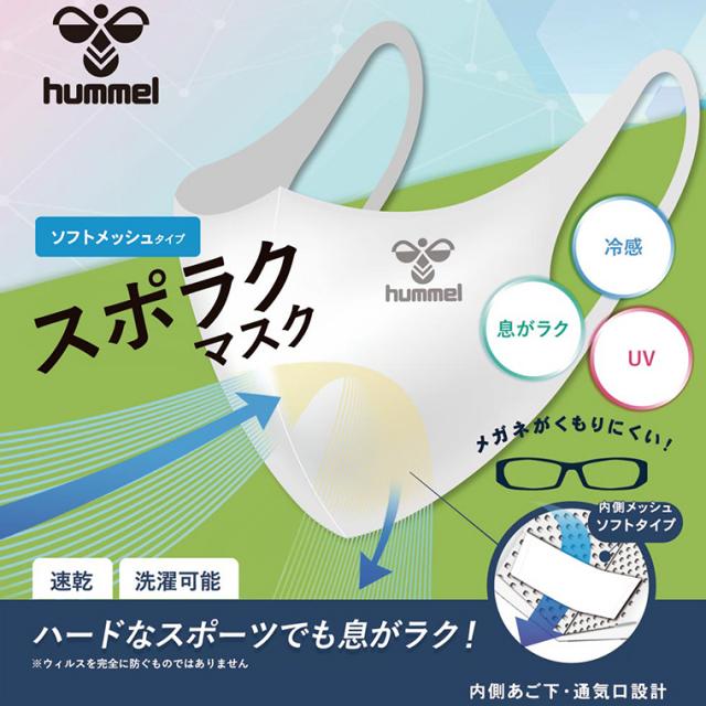 hummel(ヒュンメル)HFAMASK6 スポラクマスク マスク 呼吸がしやすい スポーツマスク 4月末から入荷次第準に出荷