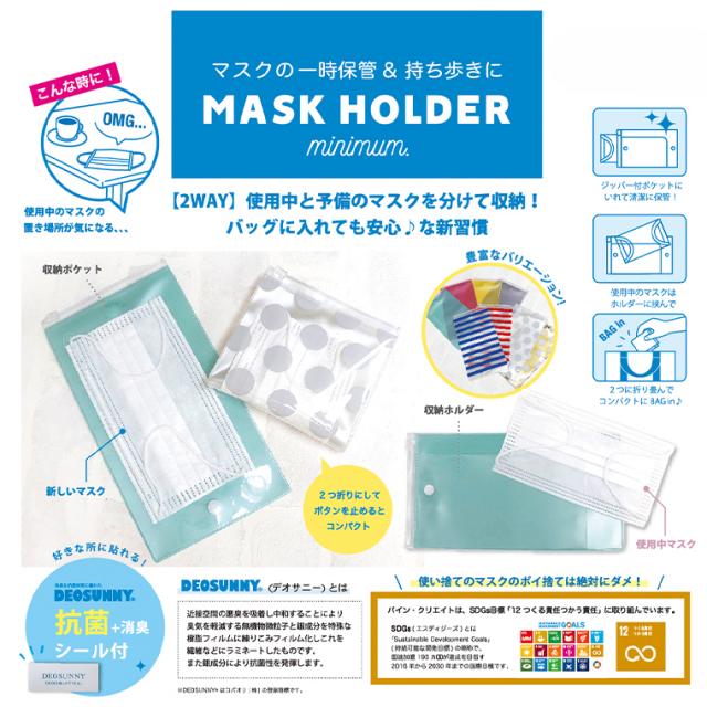 MASKHOLDER  マスクホルダー マスクポーチ 携帯用 ゆうパケット対応商品