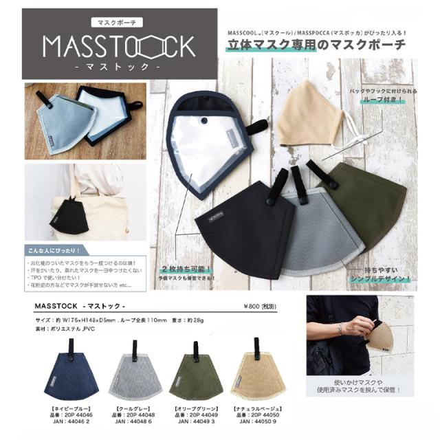 MASSTOCK マストック マスクポーチ 立体マスクポーチ マスクホルダー ゆうパケット対応商品