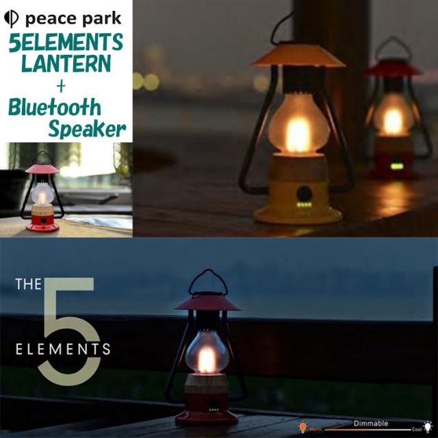 PEACEPARK アウトドア ランタン 5ELEMENTS 3666031 LANTERN 調光機能付き インテリアライト スピーカーセット