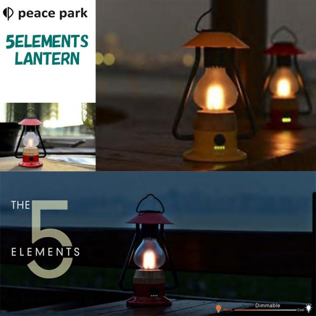 PEACEPARK アウトドア 充電式 ランタン 5ELEMENTS LANTERN 3666031 調光機能付き お部屋ライト インテリアライト