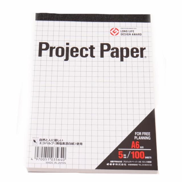 okina オキナ ProjectPaper プロジェクトペーパーA6 5mm/PMA65S ゆうパケット対応
