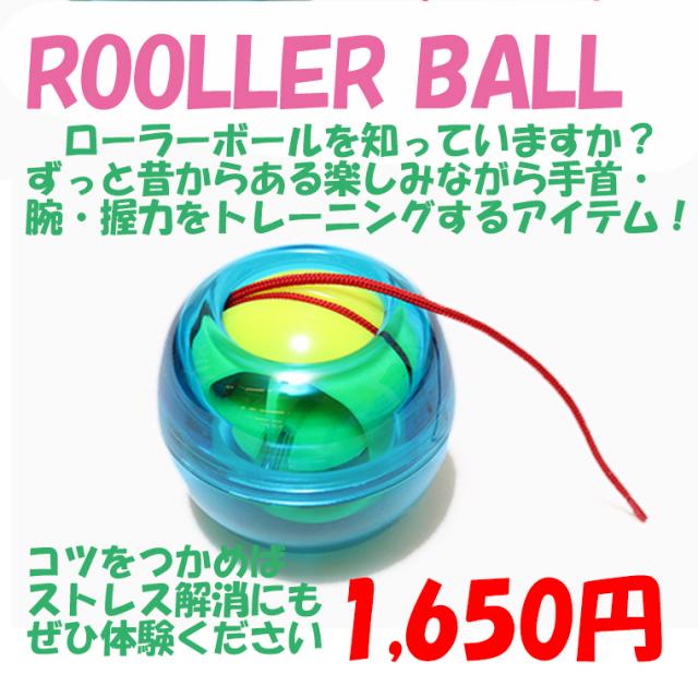 ROLLER BALL ローラーボール トレーニンググッズ ストレス解消 昔のおもちゃ