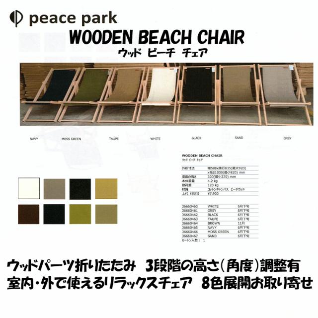 PEACEPARK(ピースパーク) ウッドビーチチェア PP0463 4.2kg(耐荷重120kg)  店頭お渡しのみ お取り寄せ商品