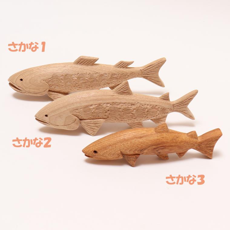 木のぬくもり雑貨 手作り 木製玩具 さかなシリーズ 色柄1点もの