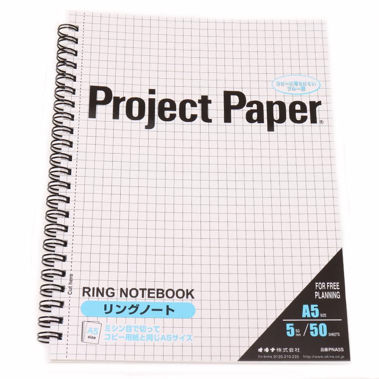 okina オキナ ProjectPaper プロジェクトペーパー リングノート A5 5mm/PNA5S
