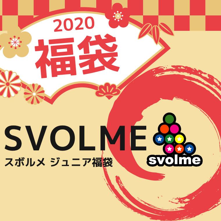 2020年福袋 SVOLME(スボルメ)ジュニア福袋