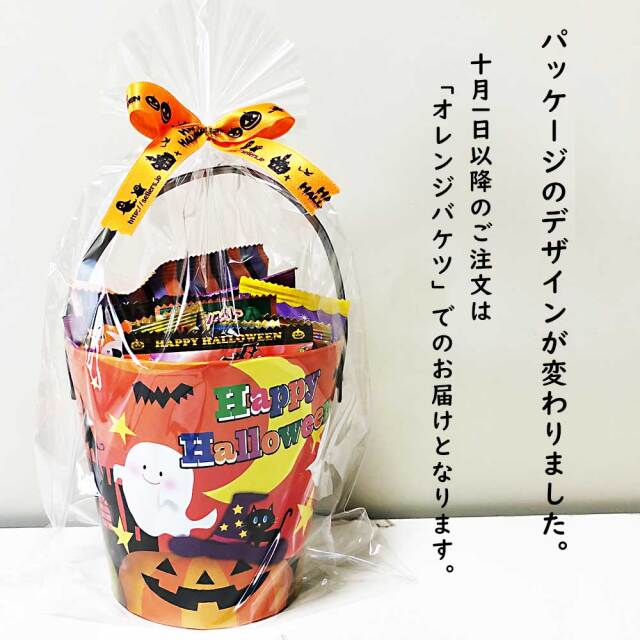 ハロウィンオレンジバケツ