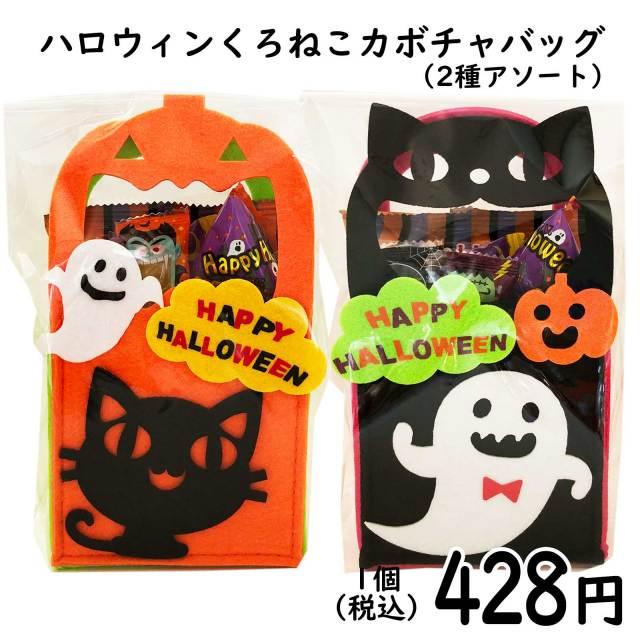 ハロウィンお菓子BOX