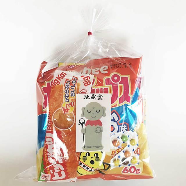 お菓子袋詰め500円